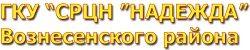 """ГКУ """"СРЦН """"Надежда"""" Вознесенского района"""""""